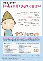 中学生用ポスター のコピー