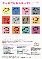 小学生用ポスター のコピー