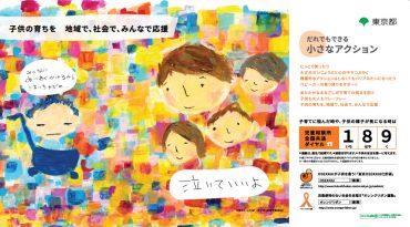 2018年度 東京都児童虐待防止普及啓発ポスター